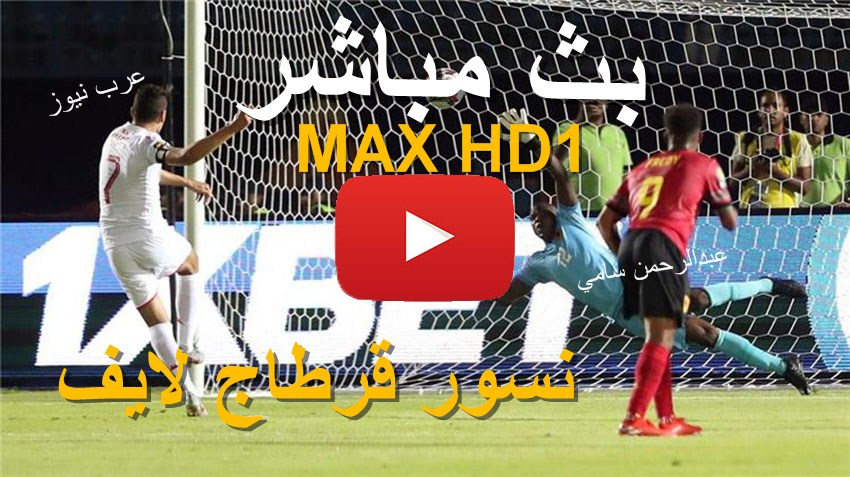 مشاهدة مباراة الاهلي والترجي بث مباشر yalla shoot