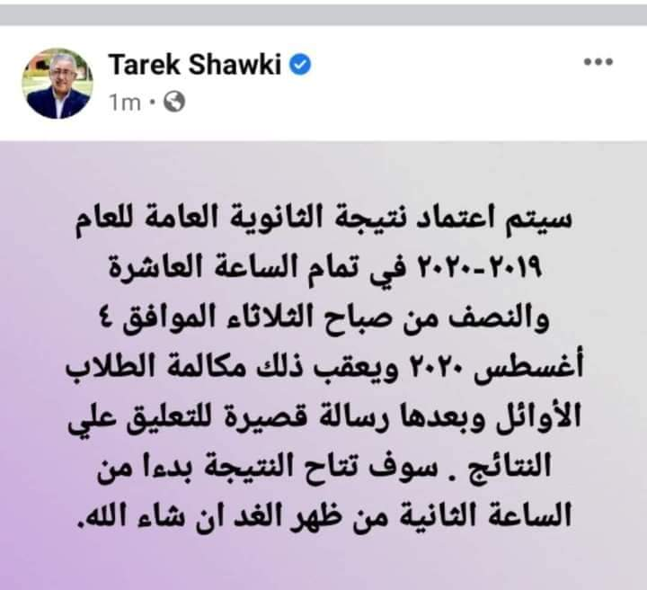 نتيجة الثانوية العامة 2020.. وزير التربية والتعليم يعلن تفاصيل النتيجة واسماء الأوائل اليوم الثلاثاء